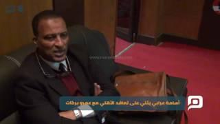 خاص بالفيديو | عرابي يثني على صفقة عمرو بركات