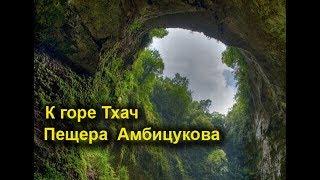 к горе тхач пещера амбицукова 2 часть
