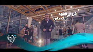 Gazwan Alfahad - Wlk Jay (Official Video) | غزوان الفهد - ولك جاي - فيديو كليب حصري