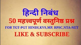 Hindi Nibandh (हिन्दी निबंध) important Question for tgt, pgt,kvs,net