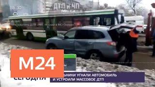 Смотреть видео Школьники угнали автомобиль и устроили ДТП - Москва 24 онлайн