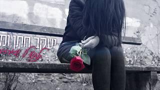 יעקב חתן ומיכל - תלחשי לו שאהבת 2018 | פרויקט החידושים