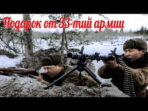 """""""Вермахт не ожидал такого """"подарка"""". 33-я армия  генерала Ефремова .  военные истории"""