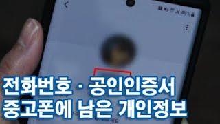 사진·전화번호·공인인증서…중고폰에 남은 개인정보 [CS…