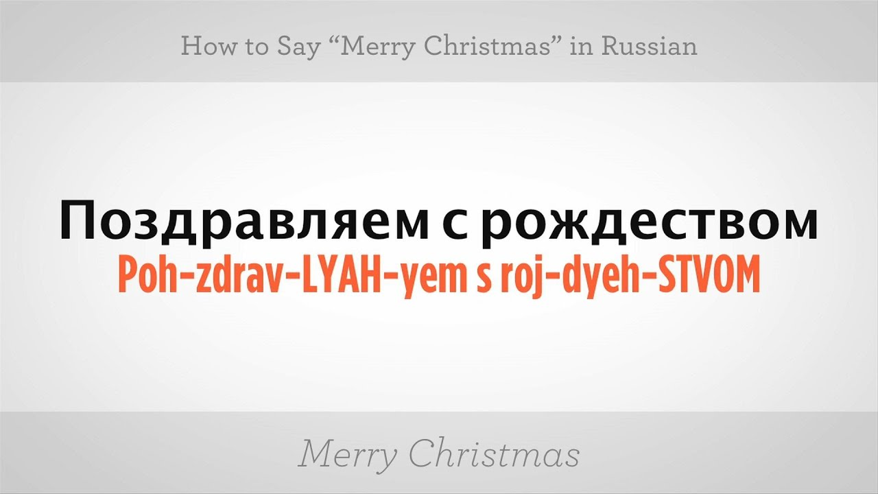 how to say merry christmas in russian russian language youtube - Russian Merry Christmas
