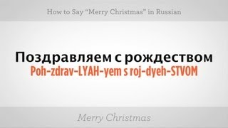 "How to Say ""Merry Christmas"" in Russian 
