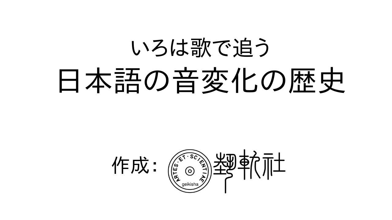 漢字 いろは歌