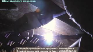 Сварка нержавейки,титана,алюминия!(http://inoxgrup.ru - сайт mail info@inoxgrup.ru тел. +74952553870., 2015-04-05T21:18:07.000Z)