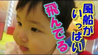 生後11か月後半の赤ちゃん!立っちするけどすぐ尻もち!イオンで風船に囲まれて・・・