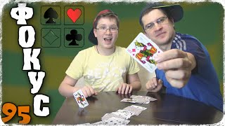 Простой фокус с картами для начинающих и обучение фокусу - Отец и Сын №95