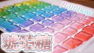 【大流行】虹の琥珀糖の作り方 ASMR/咀嚼音/音フェチ 簡単レシピ