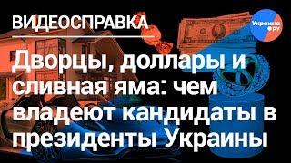 Кто самый богатый кандидат в президенты Украины?