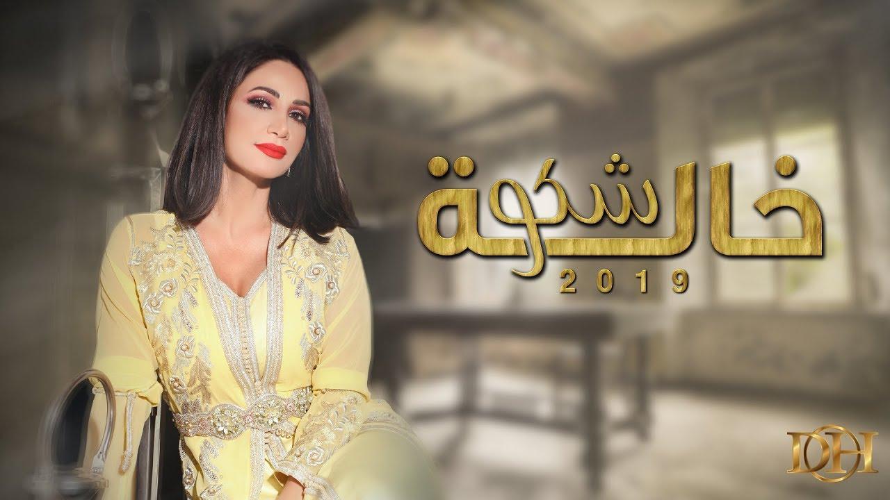 ديانا حداد - خاله شكو - حفل زفاف دبي 2019