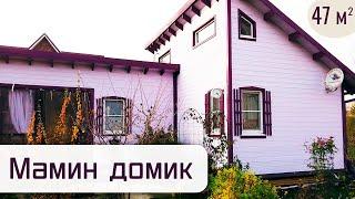 Компактный дом моей мамы. Интересный индивидуальный проект.
