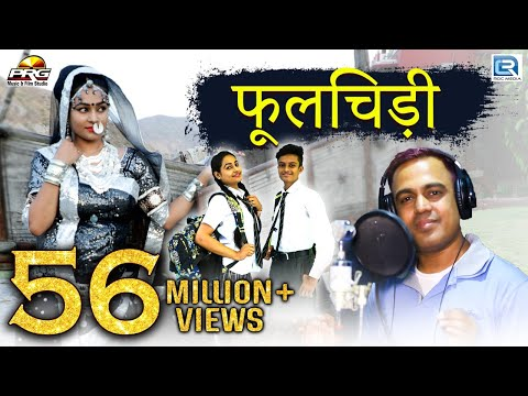 Rajasthani Dhamaka Song - PHOOLCHIDI | फूलचिड़ी | Gajendra Ajmera, Twinkle, Krish | RDC Rajasthani