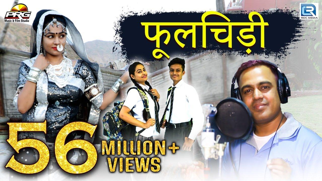 Download Rajasthani Dhamaka Song - PHOOLCHIDI | फूलचिड़ी | Gajendra Ajmera, Twinkle, Krish | RDC Rajasthani
