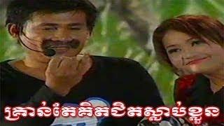 Khmer comedy  គ្រាន់តែគិតជិតស្លាប់ខ្លួន