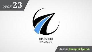 Уроки Adobe Illustrator. Урок №23: Как нарисовать логотип транспортной компании(В этом видео-уроке мы нарисуем простенький логотип транспортной компании. Присоединяйтесь: Группа ВК:..., 2014-05-24T12:06:40.000Z)