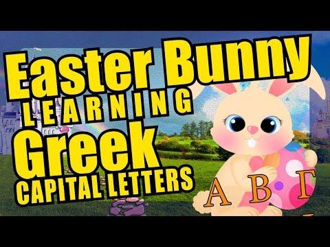 Greek Alphabet Easter Bunny Parade - Capital Letters
