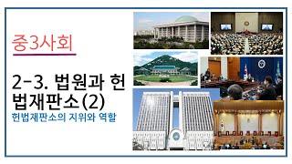 2021 중3사회 2-3. 법원과 헌법재판소(2)