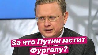 Делягин о Хабаровске: Фургал построил эффективную политическую и бизнес машину. За этого его убрали!