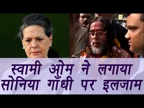 Bigg Boss 10: Swami Om says, Sonia Gandhi wants to kill me | FilmiBeat