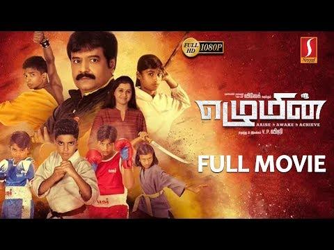 New Release Tamil Full Movie 2018 | Ezhumin Tamil Full Movie | New Tamil Online Movie 2018 | Full HD