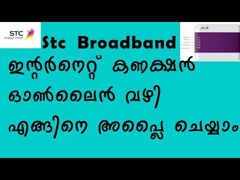 How to Apply Stc Broadband Connection by online