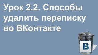 Как удалить переписку во ВКонтакте - Видеоурок 2.2.