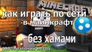 Minecraft.КАК ИГРАТЬ ПО СЕТИ С ДРУЗЬЯМИ В МАЙНКРАФТ БЕЗ ХАМАЧИ..