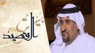 بيت القصيد | جاسم الصحيح - شاعر سعودي | 2015-03-24