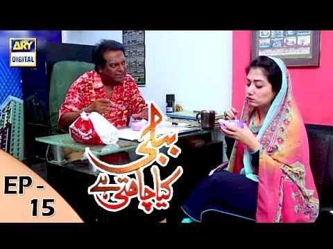 Bubbly Kya Chahti Hai - Episode 15 - 22nd November 2017 - ARY Digital Drama