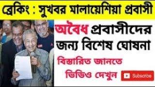 দেখুন মালয়েশিয়া প্রবাসীদের জন্য বিশাল সুসংবাদ   Online News 20/1/2019