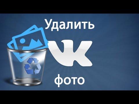 Фотографии вк: как удалить фото вконтакте