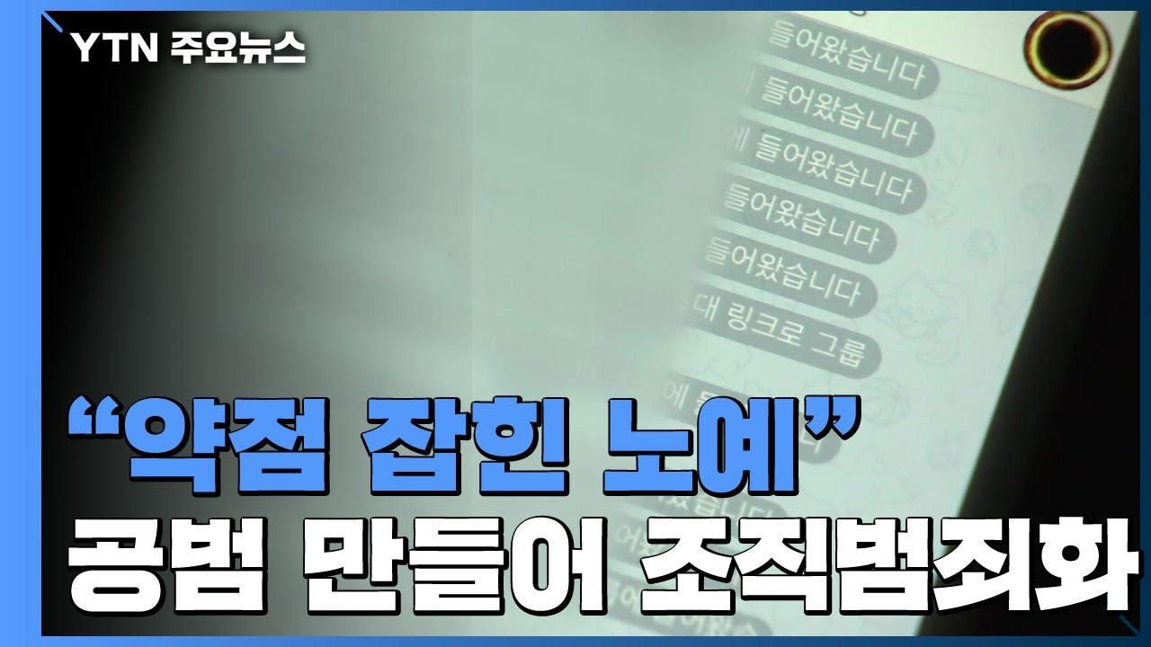 """""""약점 잡힌 노예""""...공범 만들어 조직범죄화 / YTN"""