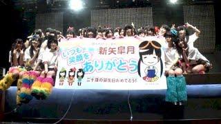 4月27日、スチームガールズのリーダー・新矢皐月(20)の生誕祭が、アリ...