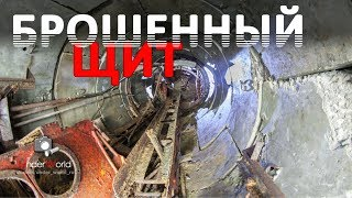 Другая Рязань 2 с Диггерми UW  Заброшенный щит  Тайны подземелий России