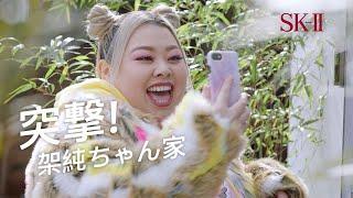 SK-II #すっぴん素肌トーク|エピソード1 突撃!架純ちゃん家 - 出演は有村架純と渡辺直美