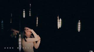 陳惠婷 - 我的勇氣 Official MV《昨日盛開的花朵》電影中文主題曲