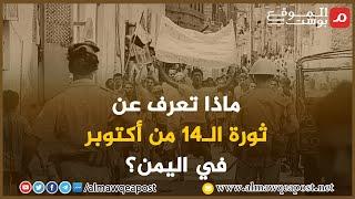 شاهد.. ماذا تعرف عن ثورة الـ14 من أكتوبر في اليمن؟