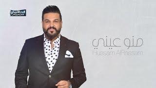 حسام الرسام - منو عيني 2021 (حصريا)  | Hussam AlRassam - Meno 3iny