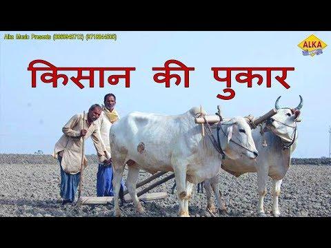 किसान की पुकार//2017 HD VIDEO//एक बार इस विडियो को जरूर देखे //Suresh Fouji