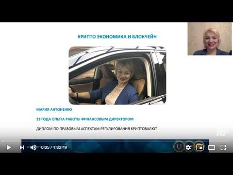 CRU! М.Антоненко - БАЗОВЫЙ ВЕБИНАР ПО КРИПТОЭКОНОМИКЕ И БЛОКЧЕЙНУ!