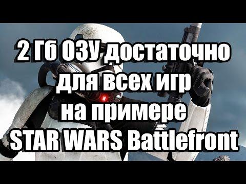 2 Гб ОЗУ достаточно для всех игр, на примере STAR WARS Battlefront