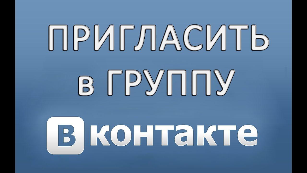 Как пригласить в группу в ВК (Вконтакте) в 2017 году