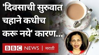 Rujuta Diwekar : How much and When to Eat? |  ऋजुता दिवेकर : 'दिवसाची सुरुवात चहाने कधीच करू नये'