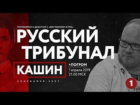 ЦГ#84: готовим трибунал над коммунизмом с Олегом Кашиным
