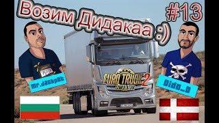 Euro Truck Simulator 2 #13 Намерихме Dido_D Возим го в камиона :)))