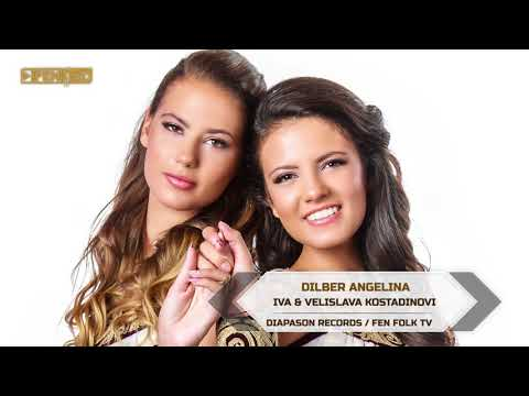 ИВА и ВЕЛИСЛАВА КОСТАДИНОВИ - Дилбер Ангелина / IVA & VELISLAVA KOSTADINOVI - Dilber Angelina