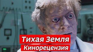 """""""Тихая Земля"""" (1985)  кинорецензия LFTL"""